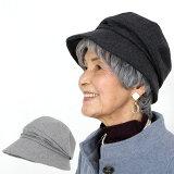 シニア 帽子 おばあちゃん 誕生日プレゼント 女性 70代 80代 90代 贈り物 ギフト ファッション レディース 高齢者 婦人服 母親 祖母 秋冬 ウール混 つば広 キャスケット