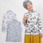 シニアファッション レディース 80代 70代 60代 90代 春夏 日本製 ボタニカル柄ハイネックカットソー おばあちゃん 服 プレゼント 婦人服 女性 ミセス 祖母 お年寄り 老人 高齢者 敬老の日 プレゼント ギフト 実用的