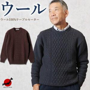 シニアファッション ウール100%ケーブルセーター 秋冬(70代 80代 60代 送料無料 メンズシニア 男性 紳士服 おじいちゃん お年寄り 高齢者 誕生日プレゼント ) 暖かい 防寒 あったか