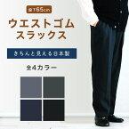 スラックス メンズ シニアファッション おしゃれ ボトムス シニア 春 夏 春夏 60代 70代 80代 男性 紳士服 紳士 ズボン パンツ ウエストゴム 股下65cm きちんと見えるスラックス ギフト 誕生日 プレゼント 日本製 送料無料