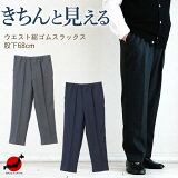 高齢者 ズボン メンズ シニアファッション 80代 秋冬 70代 男性 服 プレゼント おじいちゃん 父 誕生日 あたたかい あったか 紳士 総ゴム ウエストゴム パンツ スラックス きちんと見えるスラックス 股下68cm 日本製
