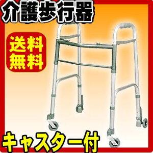 歩行器 介護 固定型・《送料無料》前輪スイングキャスターにより移動がより楽に行えます【NTC】...