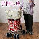 【送料無料】 【キャリーライト SN(柄)】象印ベビー お出かけ 買い物 ショッピング シルバーカー お年寄り便利グッズ 外出 カート