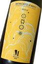 モスカート・ダスティ ミストラル(モリーノ) 白・弱泡・甘口 デザートワイン