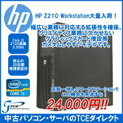 hpZ210CMTCorei321203.3GHz/4GB/250GB/DVD/Quadro600/Win7【中古】【20160921】