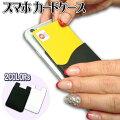 スマホとお財布が一体化して持ち運びがラク!スマホに貼りつけるお財布・カードケースのおすすめは?
