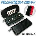 プルームテックプラス ケース PloomTECH+ PLUS ケース Ploomtech myblu 電子タバコ ケース 組合せ自由 おしゃれ カーボン レザー・・・