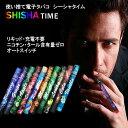 使い捨て 電子タバコ シーシャタイム SHISHA TIME 10種類のフレーバー ニコチン・タール