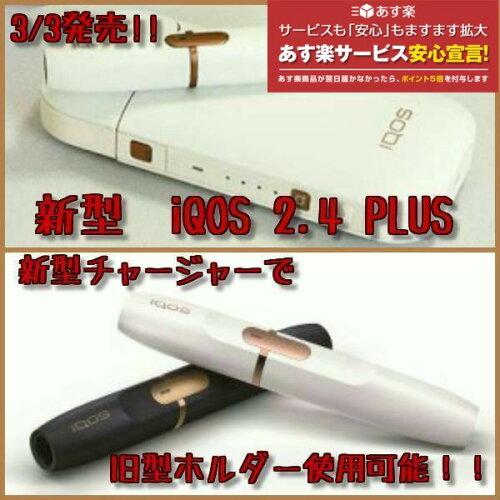 新型iQOS 新型アイコス 2.4plus NAVY-WHITE- ネイビー-ホワイト プラス ...