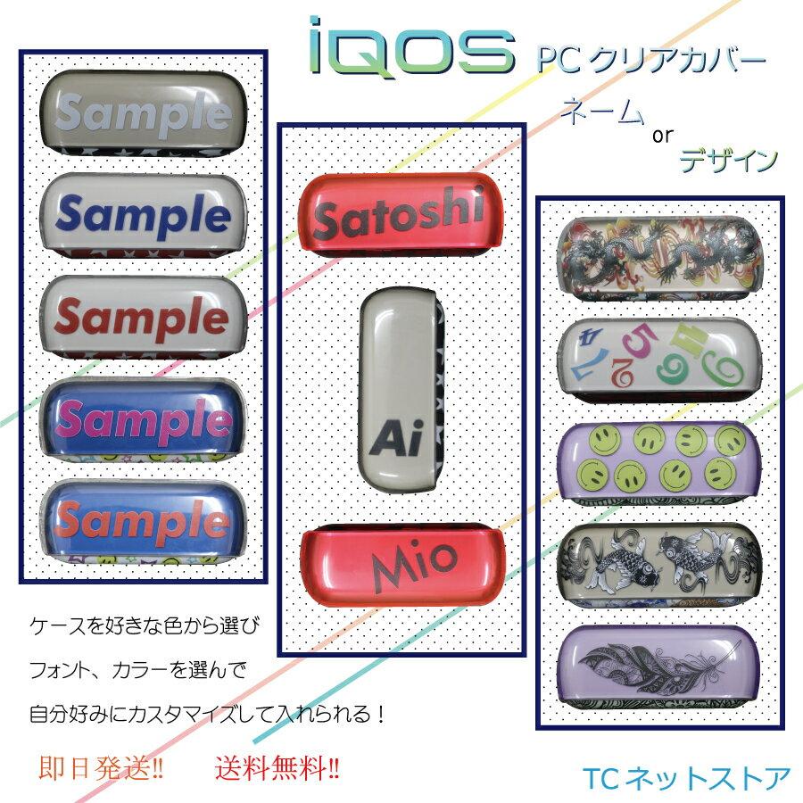 新型iQOS3 専用クリアハードケース  デザインUVプリントカスタム!! アイコス3 ハードケース アイコスケース  クリアケース