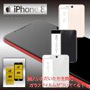 [新品]iPhone8 64GB 【ゴールド】 Apple ネットワーク判定 永久保証本体 MQ7A2J/A