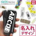 【名入れ対応】新型iQOS3 DUO duo対応 専用クリアハードケース デザイン 加熱式タバコ カ ...