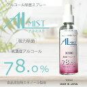 アルコール消毒除菌 スプレー 高濃度78% 100ml 【 ...