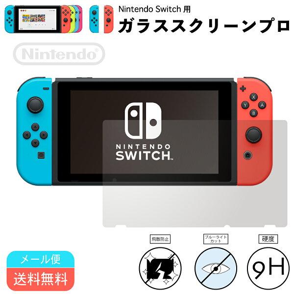 任天堂Switch強化ガラスフィルム メール便 NintendoSwitchブルーライト保護フィルム液晶保護画面保護ニンテンドー