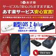【製品完全未登録/新品】新型 iQOS 2.4PLUS -navy/white-red/pink/blue【正規品取扱店】アイコス-ネイビー/ホワイト 電子タバコ タバコ アイコス iqos 未登録 アイコス2.4PLUS