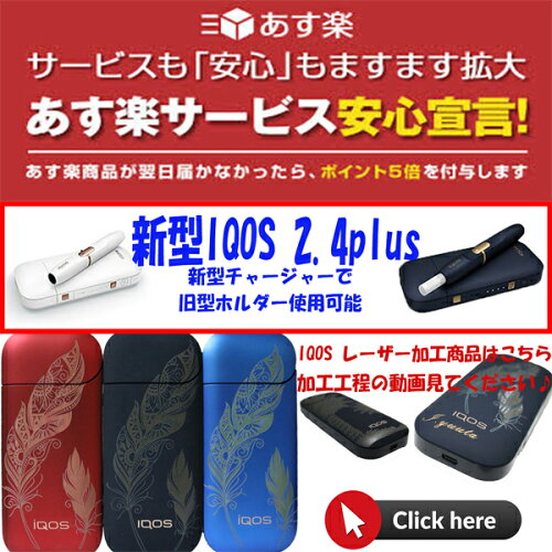 新型 iQOS 2.4PLUS -navy/white-red/pink/blueアイコス-...
