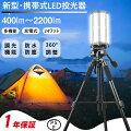 夜釣りに便利な!LED投光器のおすすめを教えてください!