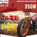 アシスト自転車 電動アシスト自転車 26インチ 350w アシスト自転車 電動とマウンテンバイク両方楽しめる...
