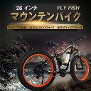 電動アシスト自転車 48V10Ah ファットタイヤ電動自転車 電動とマウンテンバイク両方楽しめる フル電動...