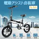 アシスト自転車 折り畳み 電動アシスト自転車 パワフル350