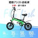 【2020最新モデル】アシスト自転車 ノーパンク 電動アシス...