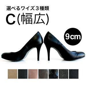 【SALE\7900→\5000】【返品交換不可】ワイズが選べる!9cmハイヒールパンプスC【幅広】日本製/全7色