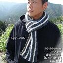 【クーポンで300円引き】送料無料 マフラー 編み図付 毛糸...