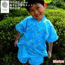 【リップル 生地】【男の子】柄《オリジナル甚平&巾着の材料キ