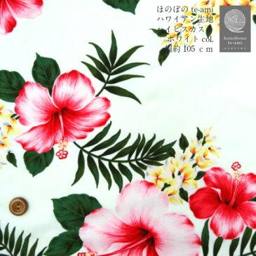 【ハワイアン】【ハイビスカス】大きなハイビスカス♪柄・全面総柄 レトロかわいい【ハワイアン】生地 白色地【ブロード】ホワイト 【パウスカート】に最適 【はこぽす対応商品】