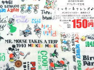 ダブルガーゼ ☆ミッキー&フレンズ☆ディズニー柄 オフホワイト【マスク】【ベビースリング】【甚…