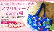 【平紐】【アクリルテープ】【25mm巾】あらゆるバッグの持ち手に最適♪全20色【メール便発送可能】【即日発送可能】 はこぽす対応商品 P23Jan16