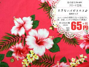 ハワイアン ハイビスカス ピンク色 ブロード パウスカート