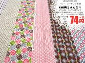 和調 ドビー シーチング ☆はんなり☆HANNARI 小花柄 ボーダー柄 花と幾何学模様 総柄 パッチワーク風柄 ピンク色 和風柄【シーチング】 はこぽす対応商品 P20Aug16
