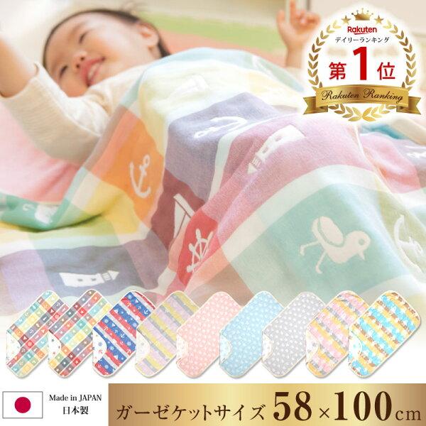 ラッピング   ベビー6重ガーゼケット5重ガーゼケット58×100cmガーゼケットブランケットシーツコットン100%日本
