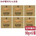 送料無料 オイルサバディン ナチュラル90g×6缶セット 駿...
