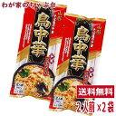 鳥中華 2人前×2袋セット 山形のご当地ラーメン 袋麺 みうら食品 そば屋の中華 東北