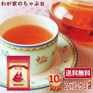 送料無料 紅茶 ウバ ティーパック3袋セット〜