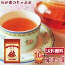 送料無料 紅茶 キームン ティーパック 2g×10P×3袋セット〜紅茶 ティーバッグ ティーパック ティー こう...