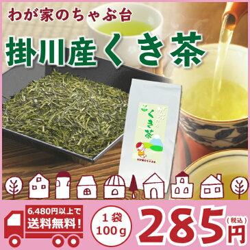 くき茶 100g1袋〜茎茶 くき茶 茶葉 お茶 緑茶 日本茶 深蒸し茶 掛川茶 冷茶 ごくごくがぶがぶ飲みくき茶 やぶきた茶