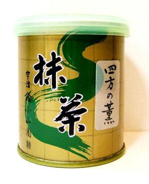 【山政小山園の抹茶】薄茶・四方の薫(よものかおり)30g