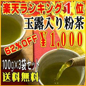 渋みが少なくまったりとした甘み、冷茶でも美味しくいただけます/ランキング入賞/お試し(送料...