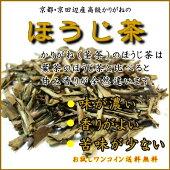 【レビューを書いて送料無料】ワンコイン京田辺産かりがね(茎茶)のほうじ茶100g
