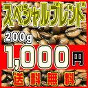 【香り良し】自慢の自家焙煎珈琲スペシャルブレンド200g13