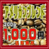 【レビューを書いて送料無料】アメリカンブレンド200g