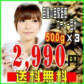 たっぷり1.5キロ(約150杯分)のコーヒー豆を送料無料でお届け!76%OFF
