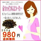 安心・安全カフェインレスコーヒー