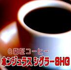 ホンジュラス シグラーSHG200g【Q認証】【新規開店140508】 05P24Oct15