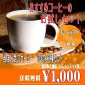 3種のお試しコーヒーセット