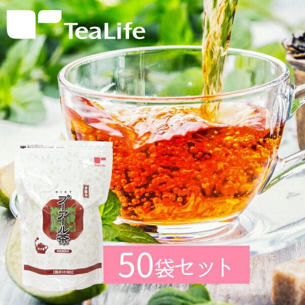 業務用 ダイエット プーアール茶(プーアル茶) ポット用120個入×50セット ダイエット茶 ダイエットティー ダイエット飲料 ティーライフ 茶 お茶 ティーバッグ ドリンク