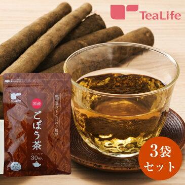 国産 ごぼう茶 ポット用30個入3袋セット ティーライフ 国産ごぼう茶 健康茶 ノンカフェイン お茶 ゴボウ茶 牛蒡茶 ごぼう サポニン